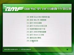 雨林木风 GHOST WIN7 SP1(64位)官方通用版 V2015.09