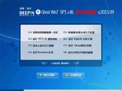 深度技术GHOST WIN7 SP1(32位)装机旗舰版 V2015.09