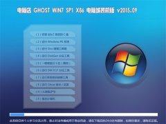 电脑店 GHOST WIN7 SP1 X86 装机版 V2015.09