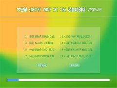 大白菜 GHOST WIN7 SP1 X86 装机特别版 V2015.09