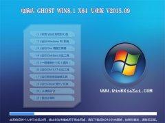 电脑店 GHOST WIN8.1 64位 专业版 v2015.09