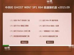 中关村 GHOST WIN7 SP1 X64 极速装机版 2015.09