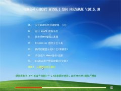 电脑公司 GHOST WIN8.1(64位) 国庆装机版 V2015.10