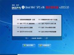 深度技术 GHOST WIN7 SP1 X86 国庆装机版 V2015.10