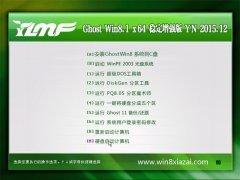 雨林木风 GHOST WIN8.1(64位)稳定增强版 V2015.12