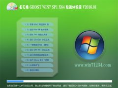 老毛桃 GHOST WIN7 SP1(64位)猴年旗舰版V2016.01