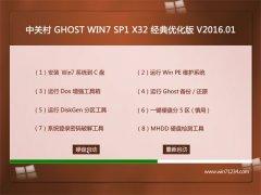 中关村系统 GHOST WIN7 SP1 X32 猴年体验版 V2016.01