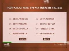 中关村 GHOST WIN7 SP1(64位)猴年装机版 V2016.01
