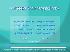 999宝藏网 GHOST WIN7 SP1 X32 装机稳定版 V2016.01