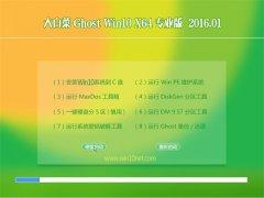 大白菜Ghost Win10 64位 猴年版 2016.01