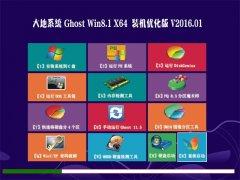 大地系统 GHOST WIN8.1 X64 装机优化版 2016.01