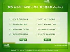 绿茶系统 GHOST WIN8.1 X64 官方修正版 2016