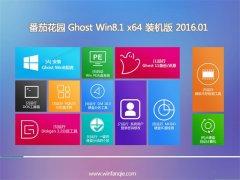 番茄花园Ghost Win8.1 x64 猴年元旦贺岁版2016.01