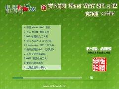 新萝卜家园 Ghost Win7 32位 精简纯净版 v2016.01