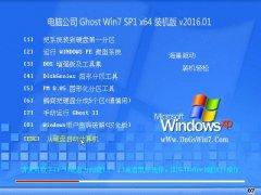 电脑公司 GHOST WIN7 SP1 X64 猴年装机版 2016.01
