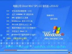 电脑公司 GHOST WIN7 SP1 X86 极速装机版 V2016.02