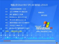 电脑公司GHOST WIN7 SP1(64位)免激活装机版V2016.03
