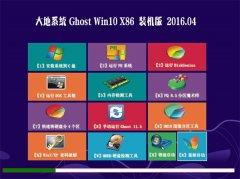 大地系统 Ghost Win10 32位 装机增强版 V2016.04