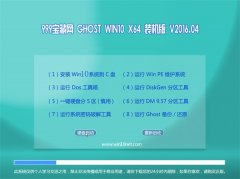 999宝藏网Ghost Win10 X64 专业装机版 V2016.04