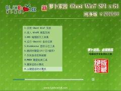 新萝卜家园 GHOST WIN7 SP1(64位)纯净版 2016.04