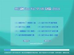 999宝藏网GHOST WIN7(64位)免激活装机版 V2016.04