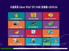 大地系统GHOST WIN7(64位)全装机版 V2016.04