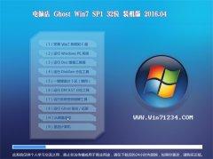 电脑店 GHOST WIN7  32位 稳定装机版 V2016.04