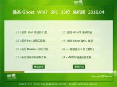 绿茶系统 GHOST WIN7  32位 增强装机版 V2016.04