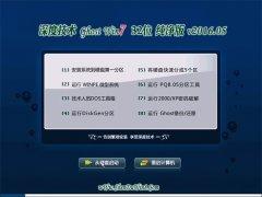 深度技术 Ghost Win7 SP1 32位 绝对纯净版 V2016.05