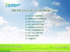 雨林木风 Ghost Win10 32位 专业五一装机版 2016.05