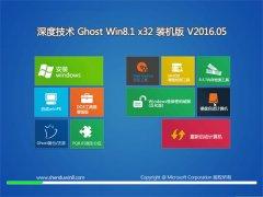 深度技术 GHOST WIN8.1 32位 精英五一装机版 2016.05