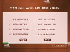 中关村 Ghost Win8.1 64位 特别装机版 2016.05
