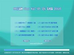 999宝藏网 GHOST WIN7 SP1 32位 电脑城装机版 2016.05