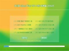 大白菜 GHOST WIN7 SP1 64位 纯净装机版 2016.05