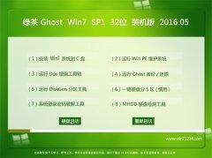 绿茶系统 GHOST WIN7 SP1 32位 快速装机版 2016.05