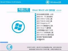 电脑公司 Ghost Win10 X64 装机版 2016年05月
