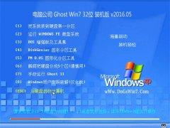 电脑公司 Ghost Win7 32位 内部装机版 2016.05(自动激活)