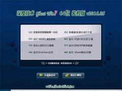 深度技术 Ghost Win7 64位 专业装机版 2016.05(自动激活)