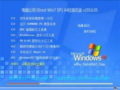 电脑公司 Ghost Win7 64位 修正装机版2016年05月(免激活)