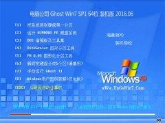 电脑公司 Ghost Win7 X64 装机版 2016.06