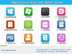 电脑公司 Ghost Win8.1 64位 装机版 2016.06