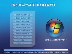 电脑店 GHOST WIN7(64位)装机极速版 2016.06