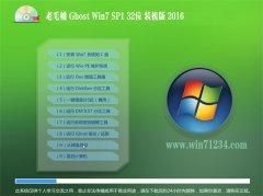 ��ë�� GHOST WIN7 32λ װ����ʽ�� 2016.06
