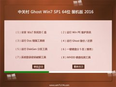 中关村 GHOST WIN7(64位)装机完整版2016.06