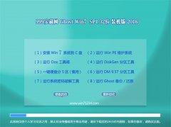 999宝藏网 GHOST WIN7 32位 专业装机版 2016.06