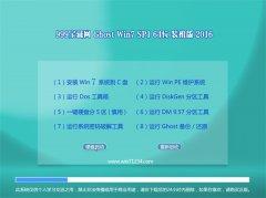 999宝藏网 GHOST WIN7(64位)装机特别版 2016.06