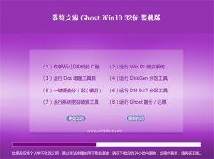系统之家Ghost_Win10_32位_官网装机版_2016.07