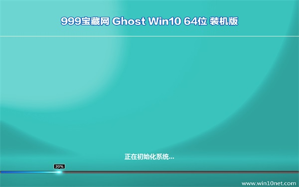 番茄花园Ghost_Win10_32位_精英装机版_2016.07