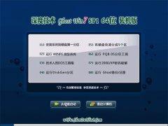深度技术Ghost_Win7_64位_游戏装机版_2016.07