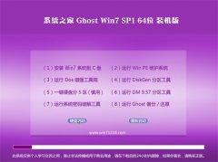系统之家Ghost_Win7_64位_完美装机版_2016.07